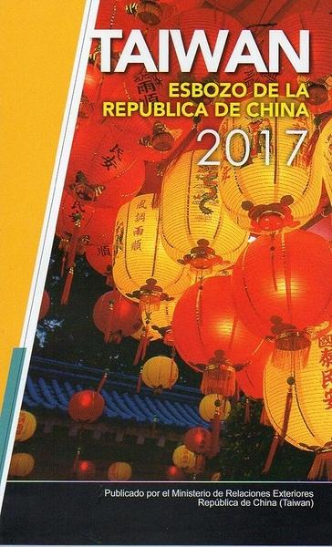 中華民國一瞥2017西班牙文