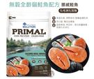 耐吉斯 源野高蛋白系列 無穀全齡貓鮭魚配...