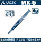 [地瓜球@] ARCTIC MX-5 散熱膏 導熱膏 MX5 4g