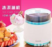 冰淇淋機家用全自動雪糕機水果自制冰激凌800ml igo薇薇家飾