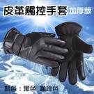 攝彩@皮革觸控手套 加厚版 手指觸控 內層短絨保暖手套 平板智慧手機  秋冬滑雪騎車適用