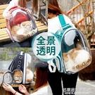 貓包太空全透明艙雙肩背包寵物外出便攜式貓籠子夏季透氣狗狗背包 NMS名購居家