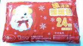 【10個入 必安住暖暖包 24小時長效型】握式 非小白兔 暖暖包 保暖 跨年 爬山 登【八八八】e網購