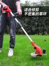 割草機 充電式鋰電池電動割草機小型家用充電打草機草坪機剪雜草機除草機 【全館免運】
