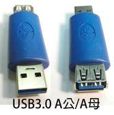 [富廉網] (UB-345) USB3.0  A公/A母 轉接頭