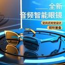 新款骨傳導音頻藍芽耳機智慧眼鏡多功能真無線夜視眼鏡太陽墨鏡 新品上市