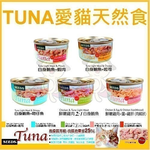 *WANG*【單罐】聖萊西Seeds惜時(美味鮪魚)TUNA愛貓天然食70g 五種口味