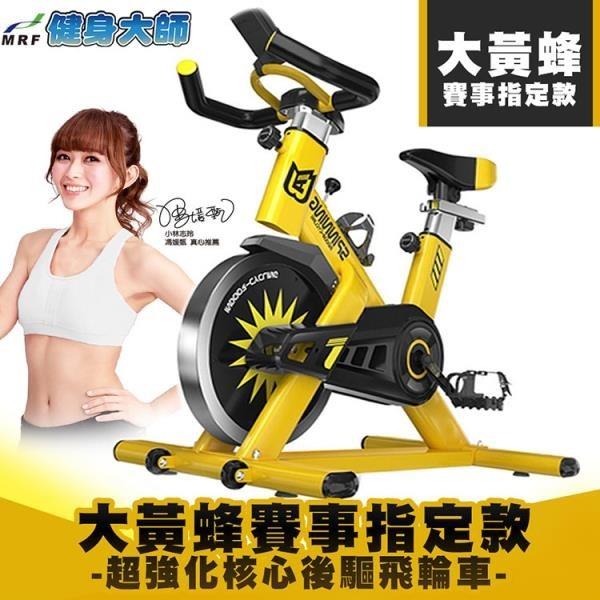 【南紡購物中心】健身大師-鋼鐵大黃蜂抗阻極速飛輪車(健身大師/健身/飛輪車/健身車)