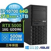 【南紡購物中心】ASUS華碩W480商用工作站 i7-10700/64G/2TB M.2 SSD+1TB/RTX5000 16G/Win10專業版/3Y