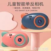 兒童相機 兒童迷你照相機便攜可打印高清數碼相機隨身玩具男女孩子生日禮物 生活主義