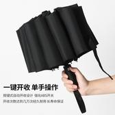 全自動雨傘摺疊大號男女學生晴雨兩用s遮陽防曬防紫外線超大太陽「雙12購物節」