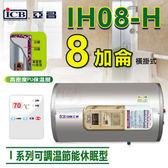 亞昌【I系列 可調溫休眠型】橫掛式 8加侖IH08-H儲存式電熱水器