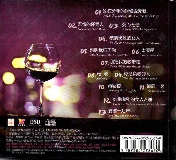 停看聽音響唱片】【CD】孫露:寂寞私語