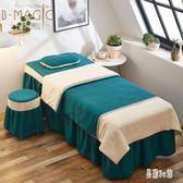 美容床四件套 美容院床罩四件套棉麻按摩理療推拿床罩OB4773『易購3c館』