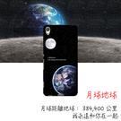 Sony Xperia XA Ultra X Performance F3115 F3215 F8132 F5121 F5122 手機殼 硬殼 地球月球 心的距離