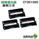 【三支組合 ↘2390元】Fuji Xerox CT351055 相容感光鼓 適用M225dw M225z M265z P225d P225db P265dw
