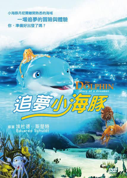 追夢小海豚 DVD(購潮8)