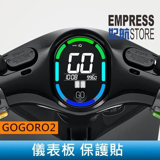 【妃航】GOGORO 2 儀表板 透明 保護貼 清晰/防刮 水凝膜 燈膜/車貼車膜 配件 電動車/機車 免費代貼