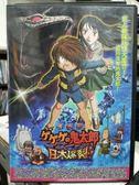 影音專賣店-Y32-062-正版DVD-動畫【鬼太郎 日本爆裂 劇場版】-國日語發音