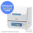 日本代購 空運 Panasonic 國際牌 NP-TCB4 洗碗機 三人份 小家庭 快速洗淨 高溫洗淨