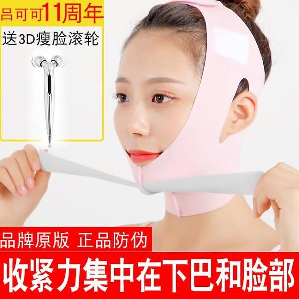 日本瘦臉繃帶雙下巴神器睡眠提拉緊致面部束臉帶小v臉罩面雕線雕 交換禮物 曼慕