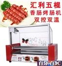 烤腸機 正品匯利商用烤腸機熱狗機 腸機全自動台灣小型5/7管熱狗火腿腸機 WJ百分百