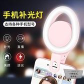 直播補光燈手機自拍燈美顏瘦臉嫩膚高清打光小型【小檸檬3C】