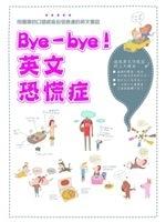 二手書博民逛書店《Bye-bye! 英文恐慌症-Linking English》