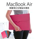 Macbook Air 13吋 荔枝皮筆記型電腦保護套 筆電 皮套 内膽包 Apple 蘋果 Mac 11吋