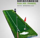 高爾夫 送球桿!PGM 室內高爾夫套裝 推桿練習器 辦公室果嶺 球道練習毯 第六空間 igo