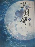 【書寶二手書T6/一般小說_G18】羋月傳(貳)_蔣勝男