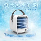 kinyo UF-1908 復古冰冷風扇