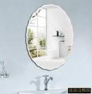波浪邊橢圓形衛生間掛牆鏡子浴室鏡梳妝臺洗臉盆鏡子壁掛鏡子
