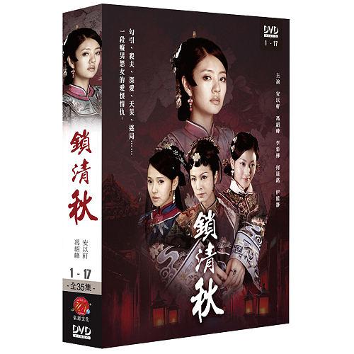 鎖清秋(1~17集) DVD ( 安以軒/馮紹峰/何晟銘/李彩樺/伊能靜 )