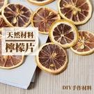 【04998】天然乾燥檸檬片 乾果 聖誕節 花圈 DIY材料 香薰蠟燭材料 玻璃罩花材