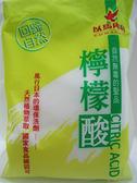 以馬內利~檸檬酸600公克/包