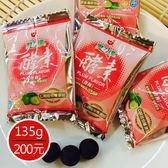 【譽展蜜餞】酵素青梅風味果(每包120克)/200元