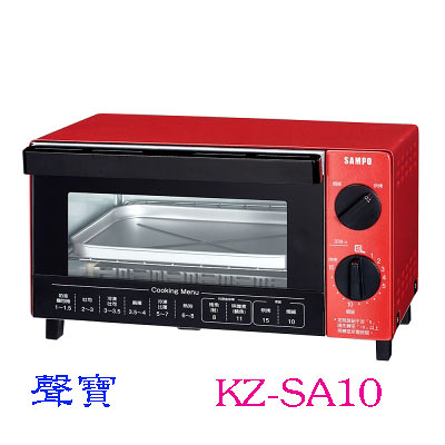 SAMPO 聲寶 10L 多功能魔法烘焙箱 KZ-SA10  附有烤盤,精緻料理書,專利烘焙皿 ◆24期零利率◆