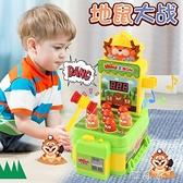 聲光兒童打地鼠玩具幼兒益智大號老鼠寶寶男孩女孩電動1-2-3歲半6 【618特惠】