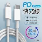 《極速充電!快充首選》 PD快充線 1.5M 手機傳輸充電線 蘋果充電線 快充線 傳輸線 手機線