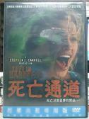 挖寶二手片-H02-025-正版DVD*電影【死亡通道】-夢妮卡基娜*大衛安得斯