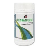 利清暢體內環保酵素錠 400mg/120錠(買3送1)【合康連鎖藥局】