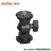 黑熊館 Godox 神牛 Mini Holder 可調角度熱靴托架 適用 LEDP120 LED500LRC