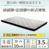 【UHO】床墊【卡莉絲名床】複合式3.5尺單人雙線涼感記憶薄墊