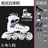 溜冰鞋白色溜冰鞋成人輪滑鞋旱冰鞋直排輪滑冰兒童全套裝男女初學者【父親節好康八八折】