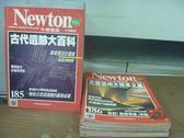 【書寶二手書T3/雜誌期刊_PEU】牛頓_185~196期間_7本合售_古代遺跡大百科等