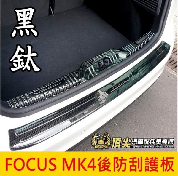 FORD福特【FOCUS MK4後防刮護板】(四門、五門適用) 4代FOCUS 不鏽鋼後內護板 保桿上飾條
