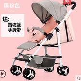 阿爾德嬰兒推車超輕便可坐可躺寶寶傘車折疊小簡易兒童嬰兒手推車