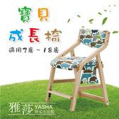 【現貨】兒童書桌椅 餐椅 北歐風成長椅學習椅(253) 布套可拆洗/座高可調整【雅莎居家生活館】