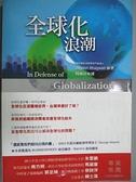 【書寶二手書T2/社會_C7I】全球化浪潮_Jagdish Bhagwati, 周和君